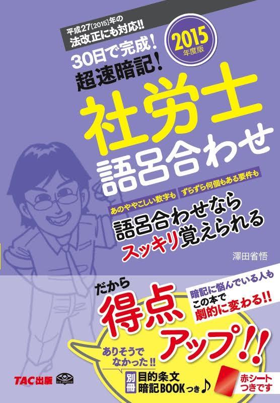 語呂合わせ2015.jpg